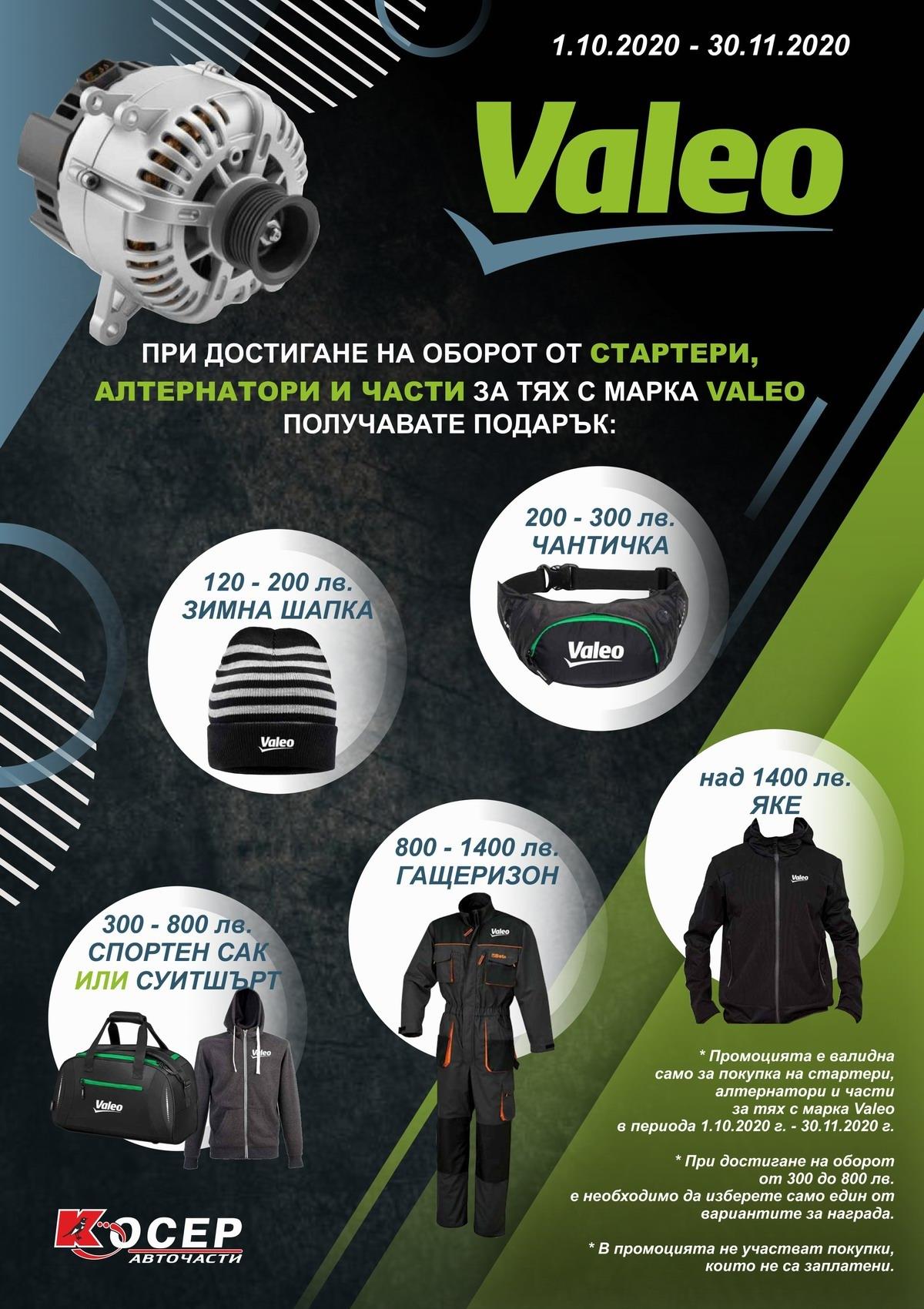 Промоция VALEO, 01.10.2020 - 30.11.2020