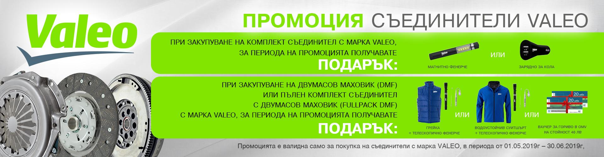 promo_valeo_suedinitel_01052019-30062019_banner.jpg