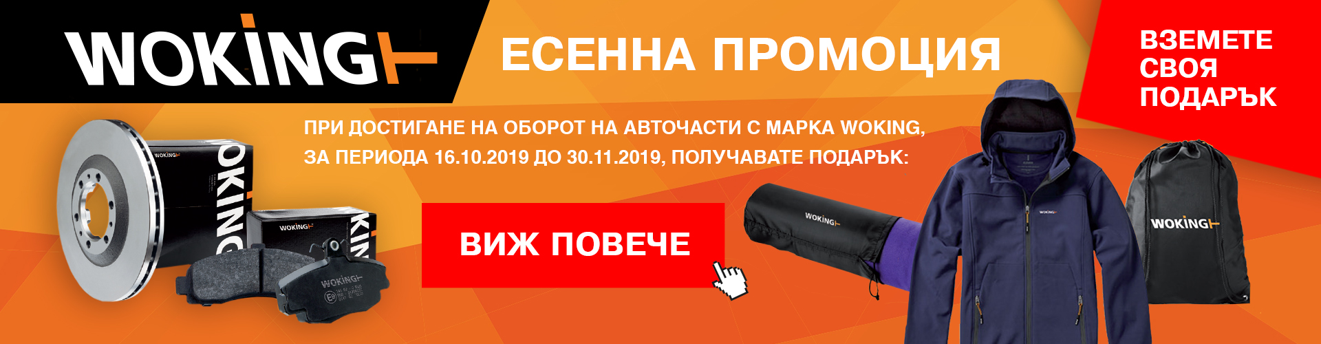 promo_woking_16.10.2019-30.11.2019_banner.jpg