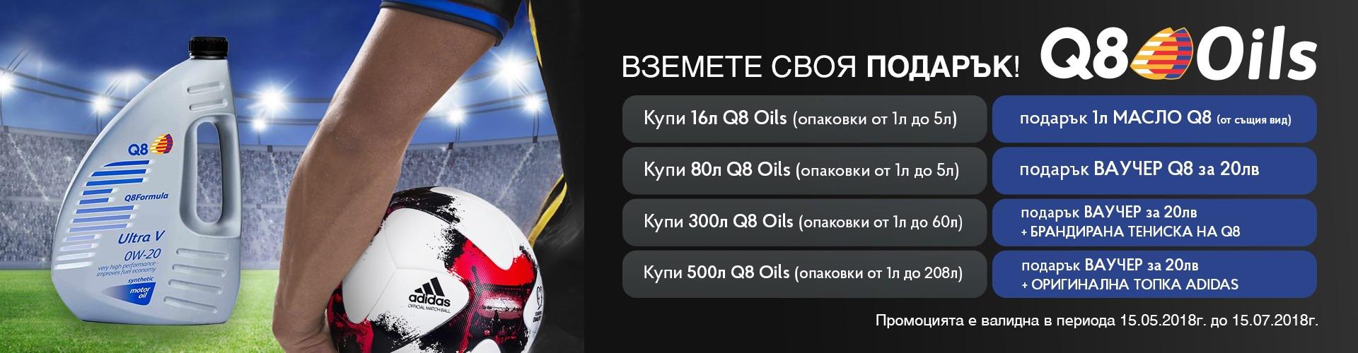 promocia_q8_oils_15.05.2018_-_15.07.2018_banner.jpg