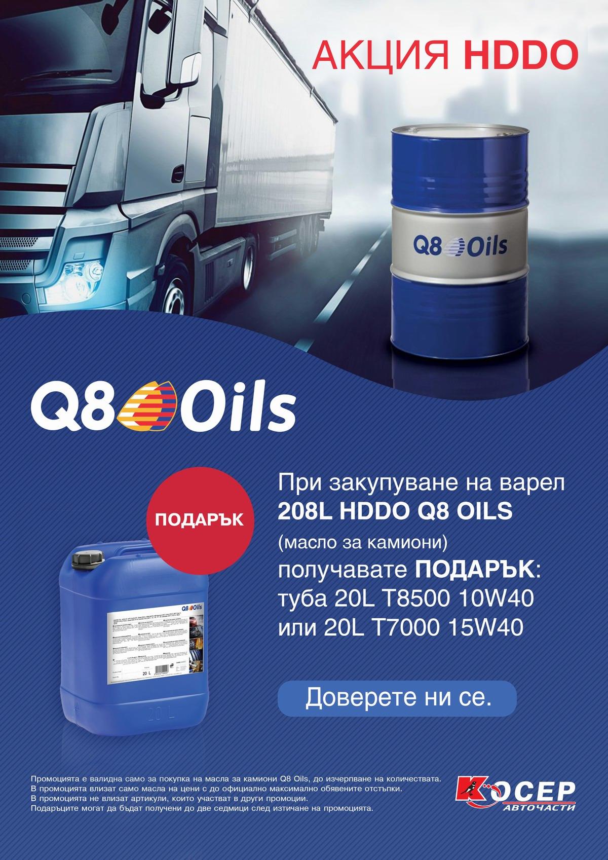 Промоция Q8 Oils, февруари 2019