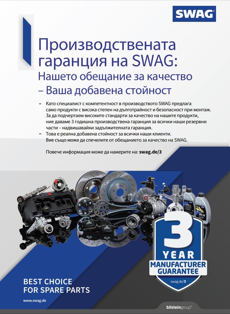 SWAG - 3 години гаранция