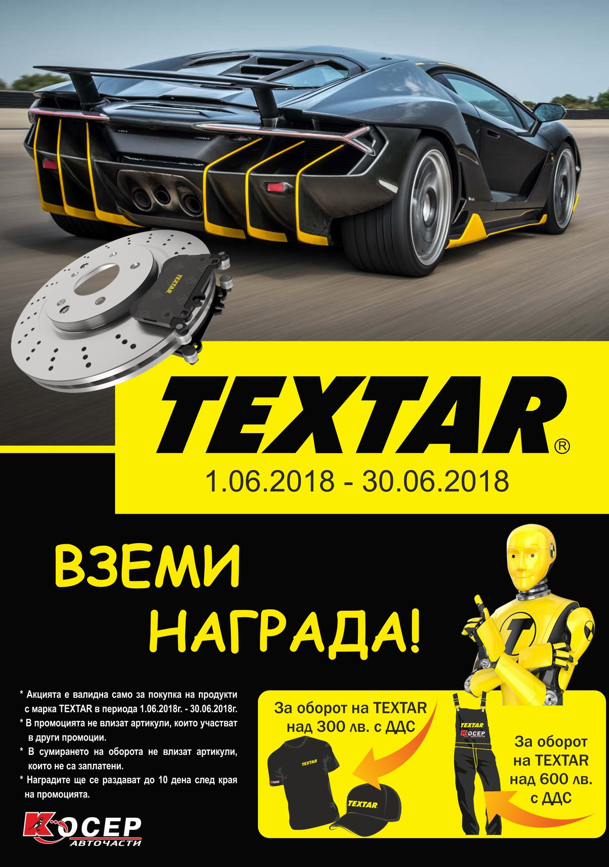 Промоция TEXTAR, 01.06.2018 - 30.06.2018
