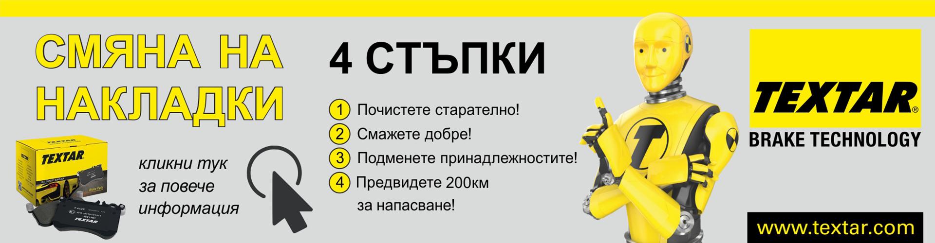 textar_smyana_nakladki_banner.jpg