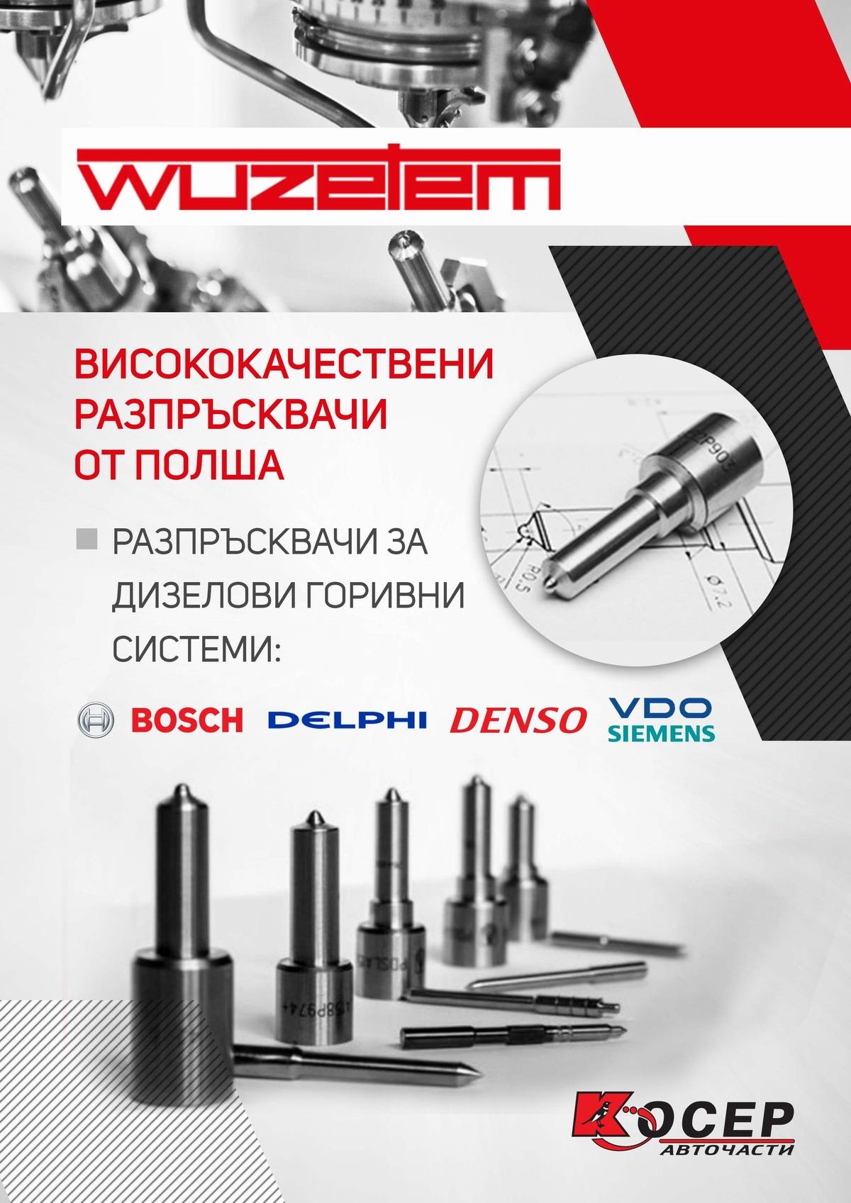 WUZETEM - дизелови разпръсквачи